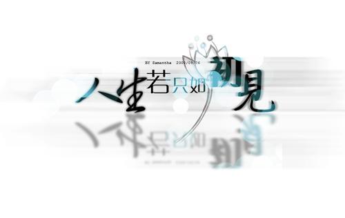 【有声阅读】Vol.1人生若只初相见 配乐:亘古的思念 作者:网络