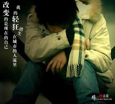 失去的轻狂 配乐:杨柳 作者:追忆轻狂