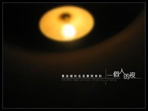 夜 配乐:ノナの星 作者:爱的反方向