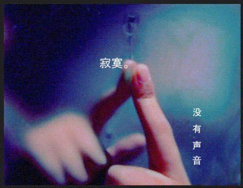 恋上寂寞,爱上孤单 配乐:So Long 作者:虚幻缥缈