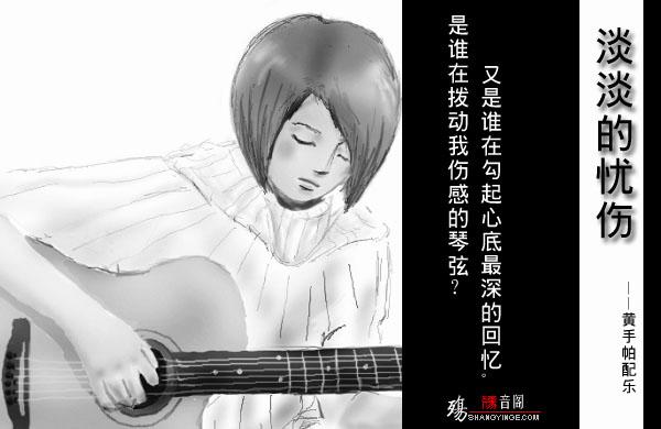 淡淡的忧伤 《黄手帕》吉他配乐