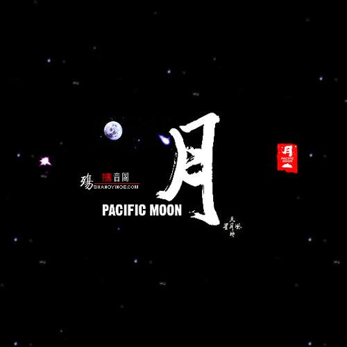 moon钢琴简谱-清音陋屋发表的所有文章 清音陋屋