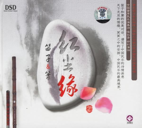滚滚红尘 音乐家:侯长青 专辑:《红尘缘》