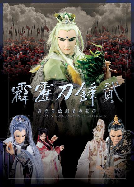 云涛梦笔 音乐家:张乃仁 专辑:《霹雳刀锋贰》