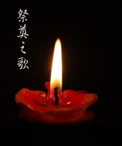 《祭奠之歌》各版本合集 作曲:川井宪次