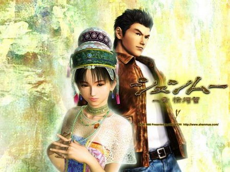 Sedge Tree 《莎木 Shenmue OST》