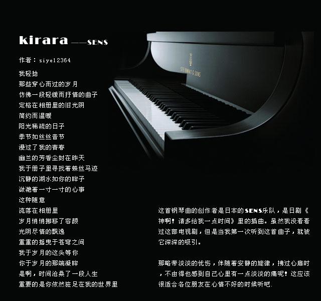 《Kirara》——SENS 钢琴配乐