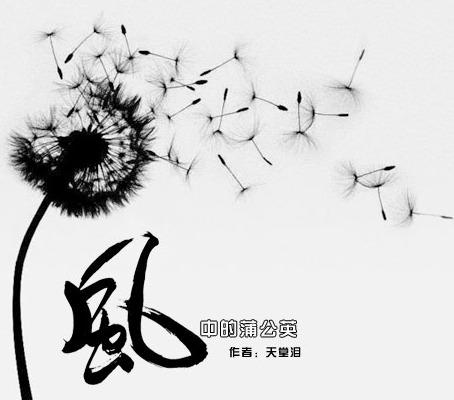风中的蒲公英 作者:天堂泪 配乐:桜