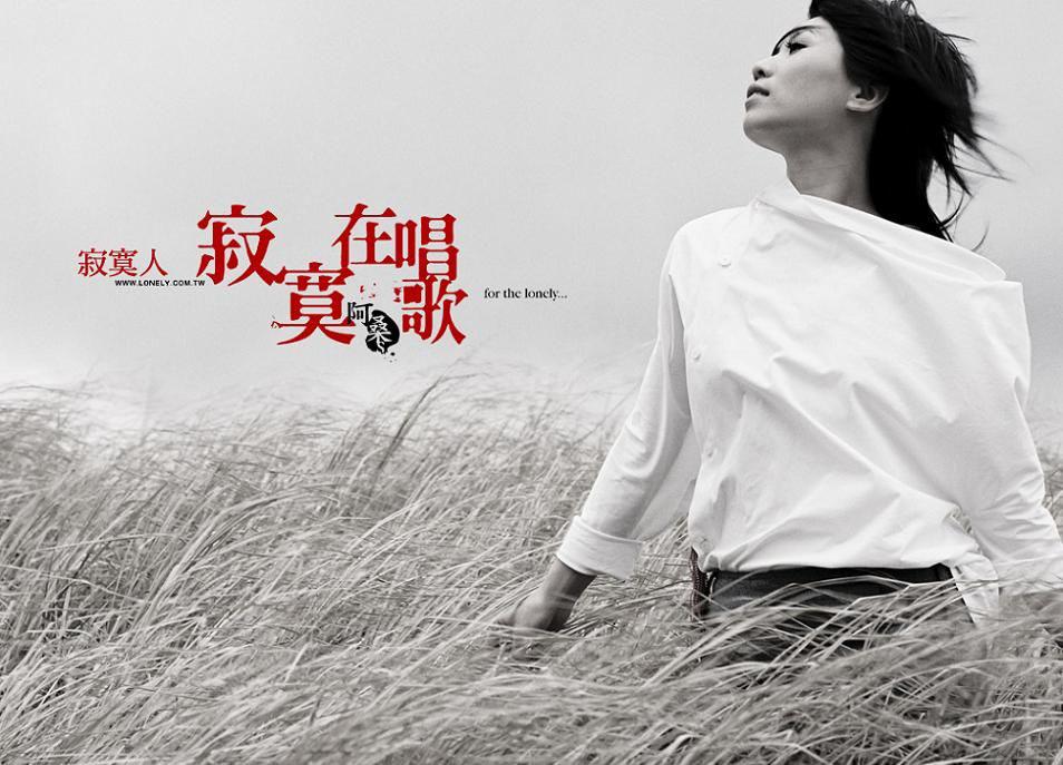 【放肆幻听】Vol.1《寂寞在唱歌》阿桑音乐特辑 DJ:孙潇毅