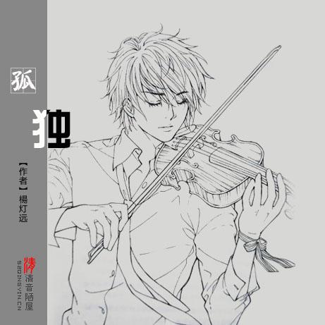 孤独 作者:楊灯远 配乐:《孤独的巡礼》