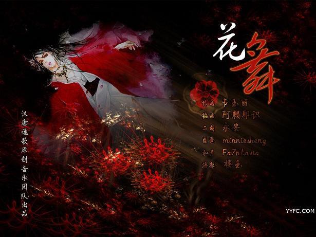 汉唐逸歌原创音乐《花舞》二胡 琵琶