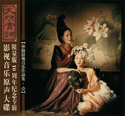 【音乐地球村】Vol.19《大明宫词原声大碟》DJ:田鹏