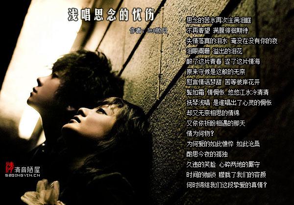 浅唱思念的忧伤 作者:leo败月 配乐:三国赵云传《缠绵》