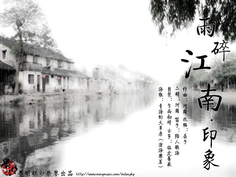 【墨明棋妙】《雨碎江南》印象 琵琶 二胡 笛子 洞箫 埙 客缘等9个版本