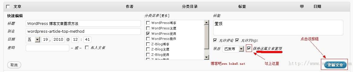 【wordpress技巧】[转]wordpress置顶文章添加和调用