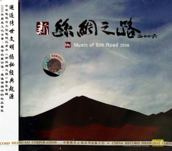 新丝绸之路2006 New Music of Silk Road 2006