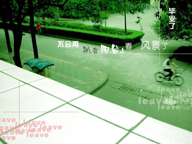 【放肆幻听】Vol.5毕业音乐特集《毕业前要做的20件事》 DJ:孙潇毅