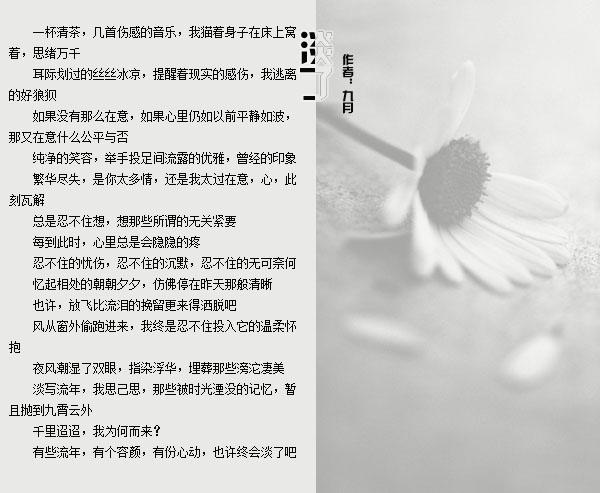 淡了 作者:九月 配乐:火宵之月(钢琴曲)