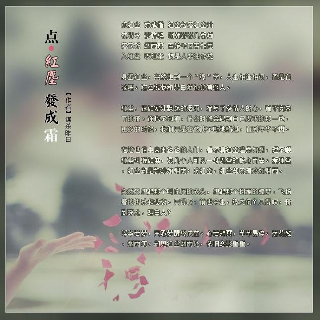 点红尘●发如霜 (钢琴曲)