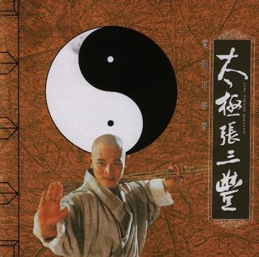 [胡伟立配乐系列]1993太极张三丰原声配乐
