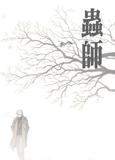 《虫师》原声音乐OST《虫音》全集无损下载