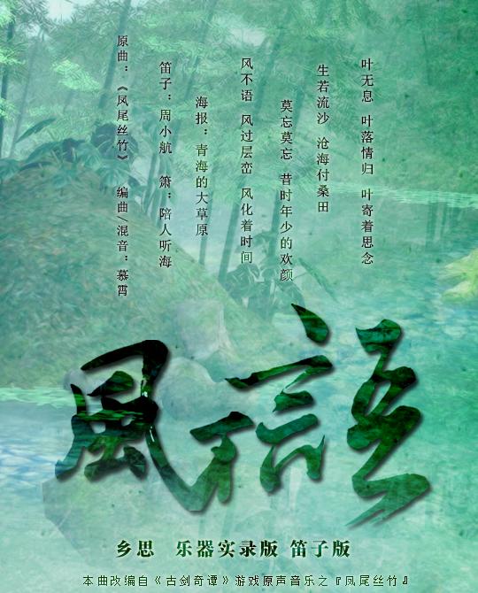 平湖秋月 笛子曲谱