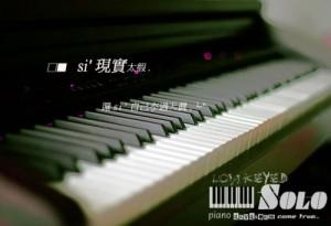 李香兰(秋意浓)钢琴版