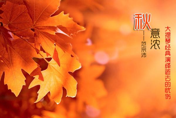 《秋意浓》大提琴经典演绎逝去的忧伤 艺术家:范宗沛