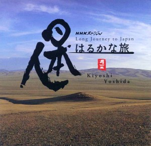 日本人的遥远旅途 艺术家:吉田洁 Kiyoshi Yoshida