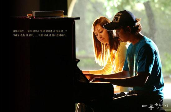 有爱不会擦肩而过 《夏日香气》原声 钢琴曲