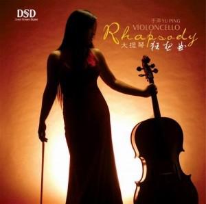《大提琴·狂想曲》之红雪莲 艺术家:于萍等