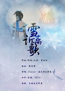 古剑奇谭《雪诉离歌》竹笛版 艺术家:周小航