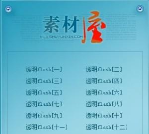 【水云心整理】Flash透明素材合集(200+)