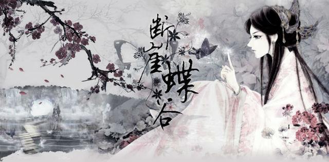 蝶恋花·红叶 作者:遗墨 配乐:幽谷蝶萦