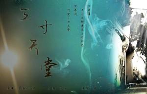 三寸天堂 钢琴版 艺术家:赵海洋