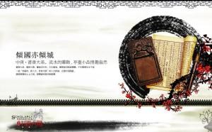 【PSD】倾国亦倾城中国风古典元素psd分层素材