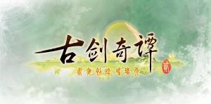 古剑奇谭2的宣传片配乐(女声唯美哼唱)