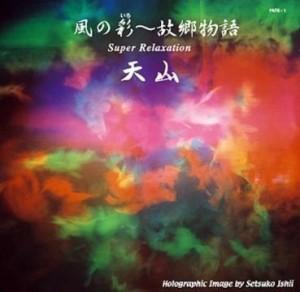 【音乐地球村】Vol.11《風の彩~故郷物語》(下)DJ:田鹏