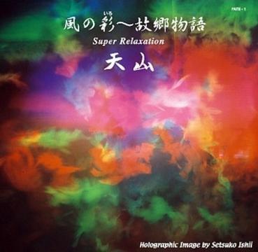 【音乐地球村】Vol.11《風の彩~故郷物語》(上)DJ:田鹏