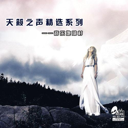 【音乐地球村】Vol.3《天籁之声精选系列》  DJ:田鹏