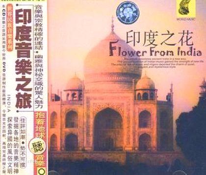 【音乐地球村】Vol.8《印度之花》(上)DJ:田鹏
