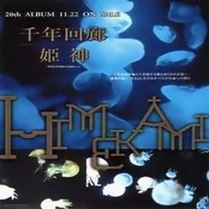 【音乐地球村】Vol.12《千年回廊|姬神》(下)DJ:田鹏