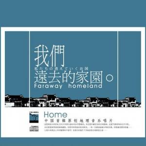 【音乐地球村】Vol.18《我们远去的家园》(下)DJ:田鹏