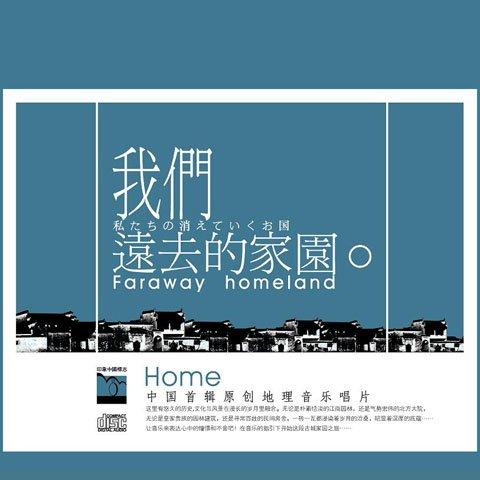 【音乐地球村】Vol.18《我们远去的家园》(中)DJ:田鹏