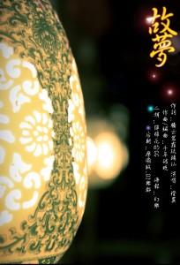 【古风民乐】故梦 作曲:千年破晓 竹笛:周小航