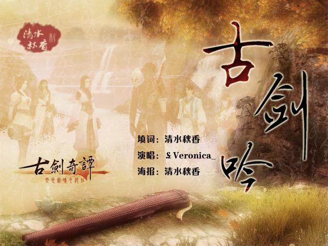 【古风纯音】古剑吟(剑侠情缘网络版2-双剑诛邪登陆音乐)