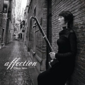 【专辑推荐】二胡演奏家陳敏Chen Min – Affection探幽 (2010)无损