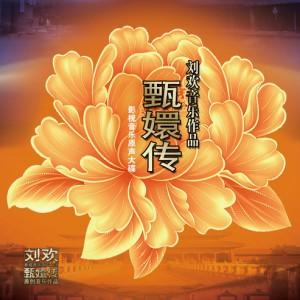 【专辑推荐】《甄嬛传》原声配乐欣赏 艺术家:刘欢