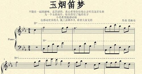 水寒烟笛子简谱-不能在一起的滋味,是苦涩的,真心希望各位用心去听完这首乐曲   为