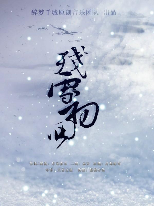 【古风二胡】醉梦千城-残雪初回
